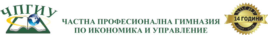 ЧПГИУ Пловдив - Частна професионална гимназия по икономика и управление
